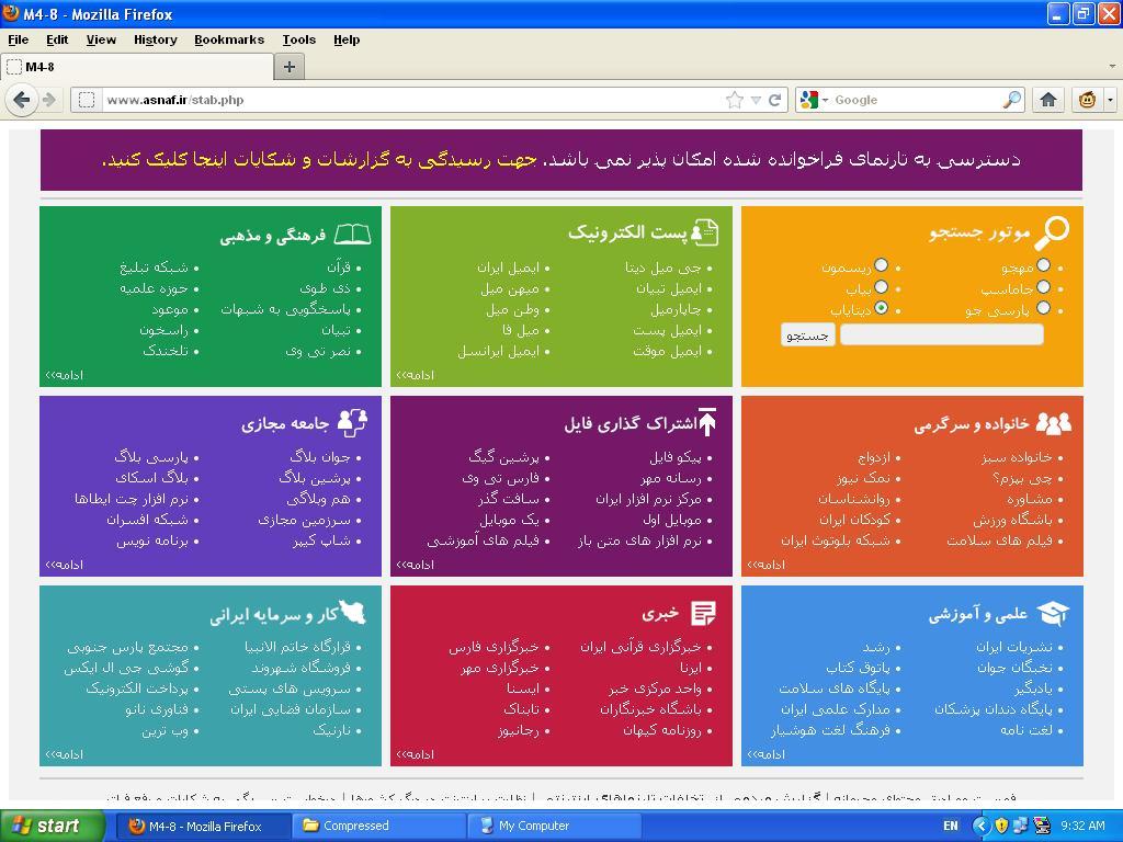سایت اصناف كشور و فیلترینگ ایران
